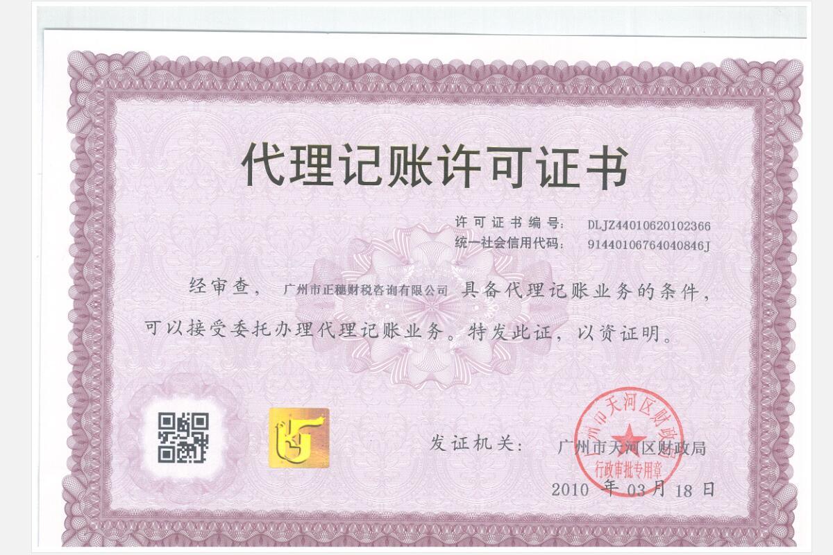 广州市天河区财政局颁发的代理记账许可证书