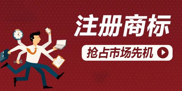 广州商标注册代理机构哪家比较靠谱